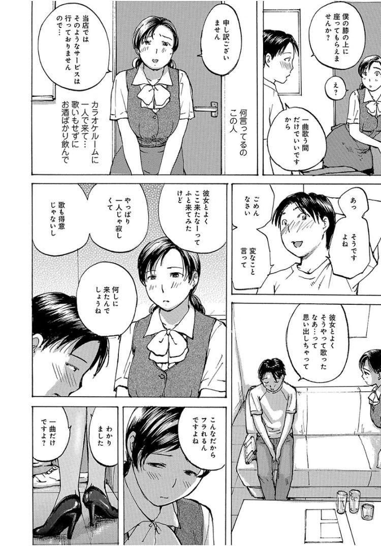 一人カラオケ はずい ヌける無料漫画喫茶002