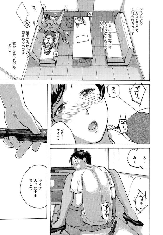 一人カラオケ はずい ヌける無料漫画喫茶013