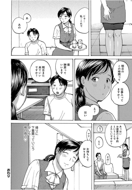 一人カラオケ はずい ヌける無料漫画喫茶018