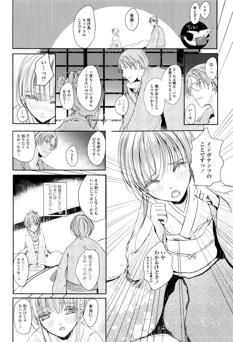 若い女とする ヌける無料漫画喫茶006
