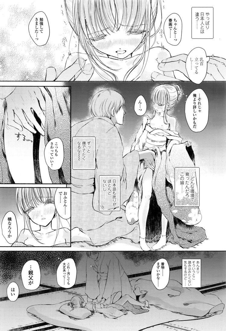 若い女とする ヌける無料漫画喫茶009