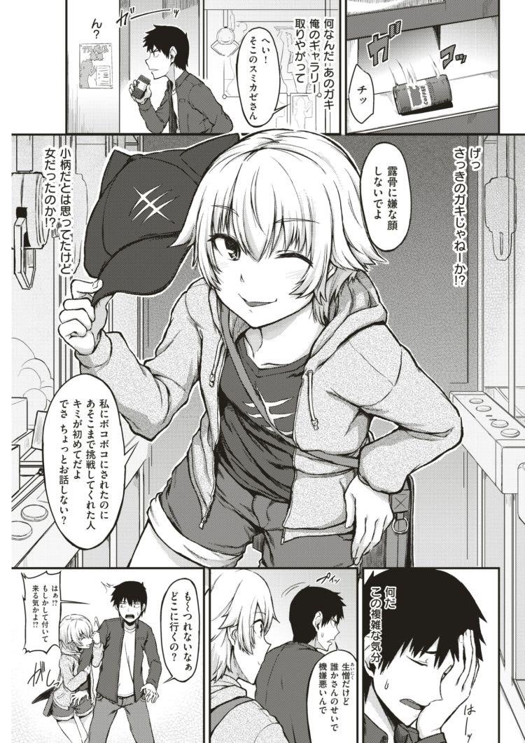 ヤリマん 伝説 ヌける無料漫画喫茶003