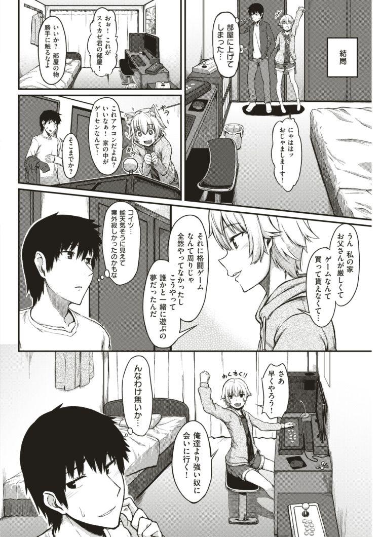 ヤリマん 伝説 ヌける無料漫画喫茶004