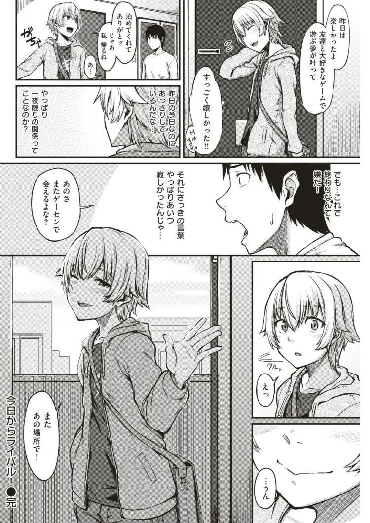 ヤリマん 伝説 ヌける無料漫画喫茶018