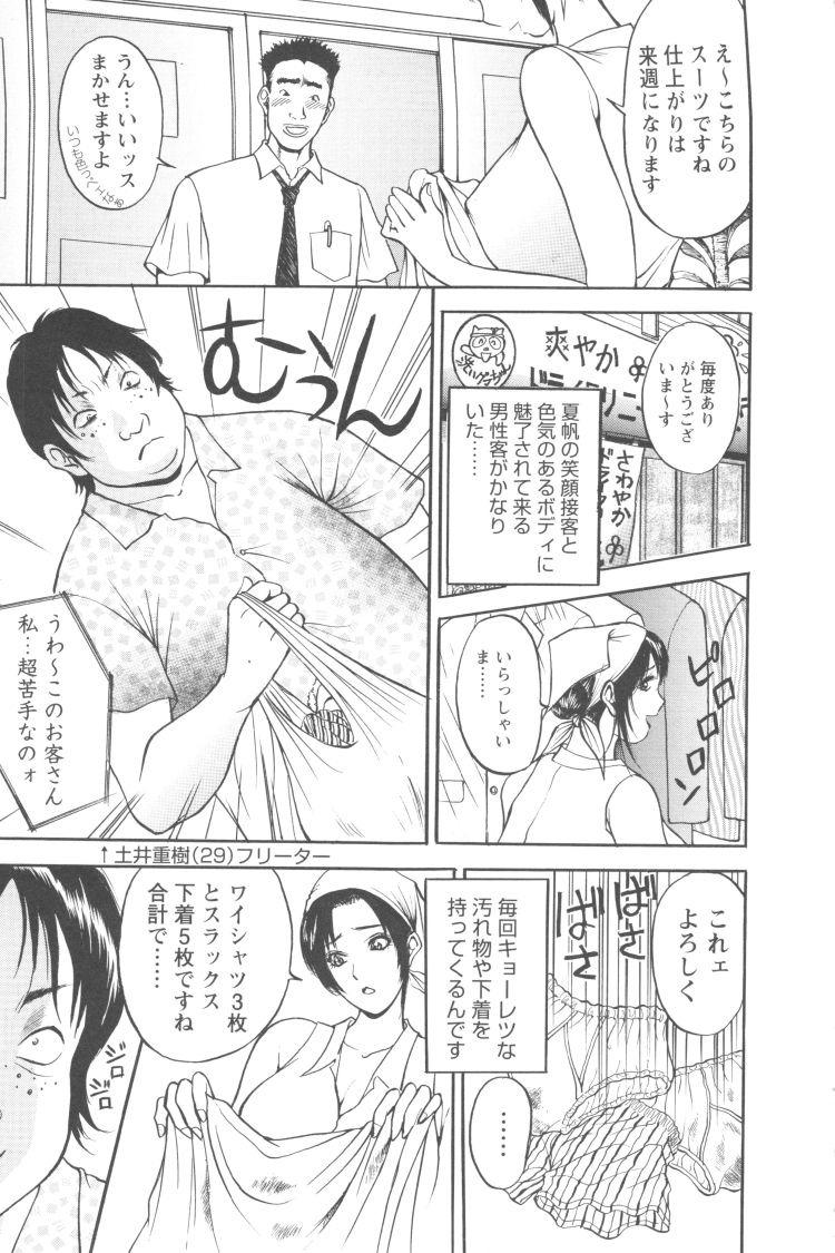 人duma ヌける無料漫画喫茶003