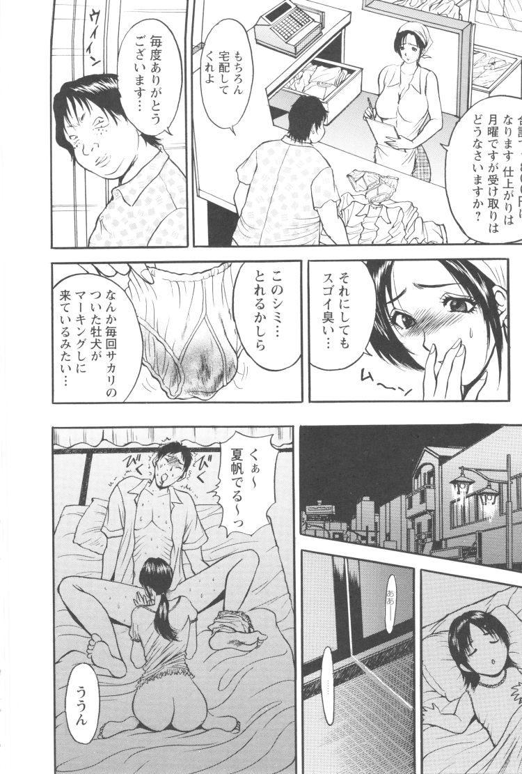 人duma ヌける無料漫画喫茶004