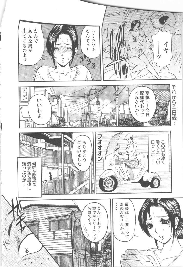 人duma ヌける無料漫画喫茶006