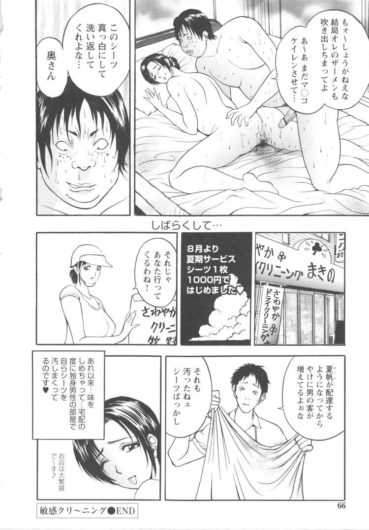 人duma ヌける無料漫画喫茶020