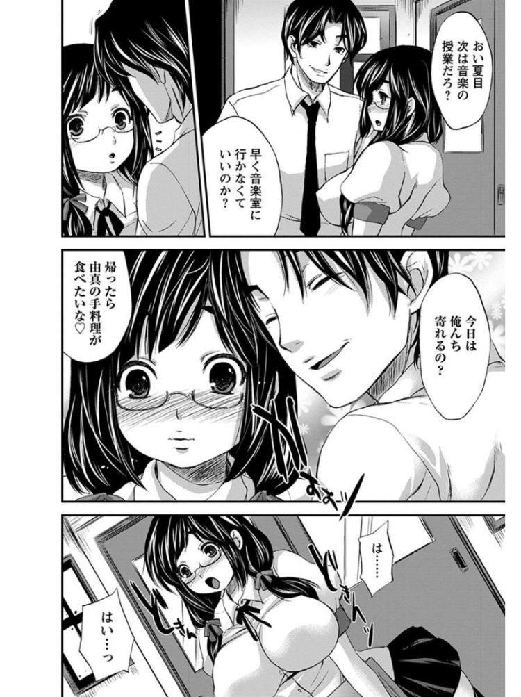 モテる男性の条件 高校 ヌける無料漫画喫茶002