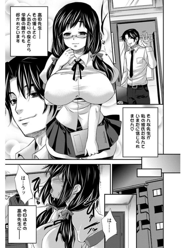 モテる男性の条件 高校 ヌける無料漫画喫茶003