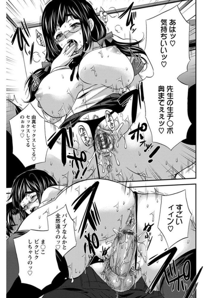 モテる男性の条件 高校 ヌける無料漫画喫茶015