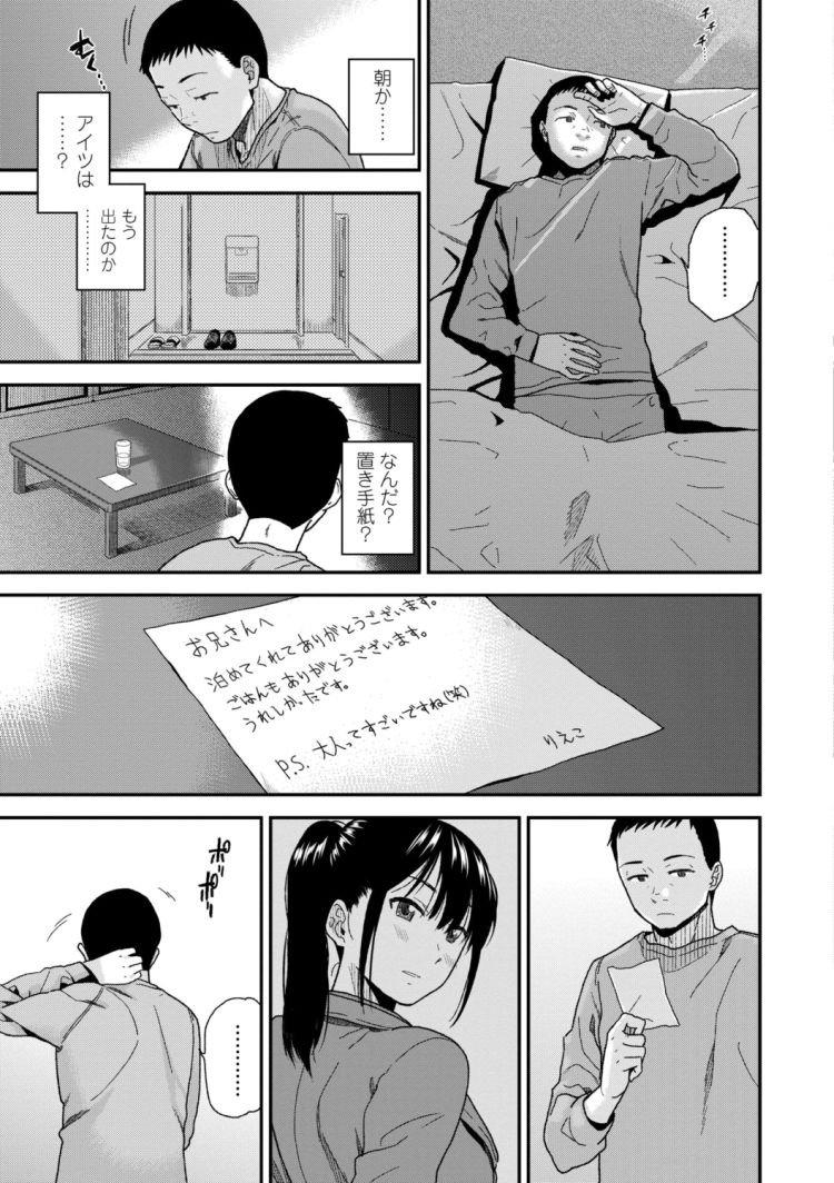 家出少女のいる場所 ヌける無料漫画喫茶021