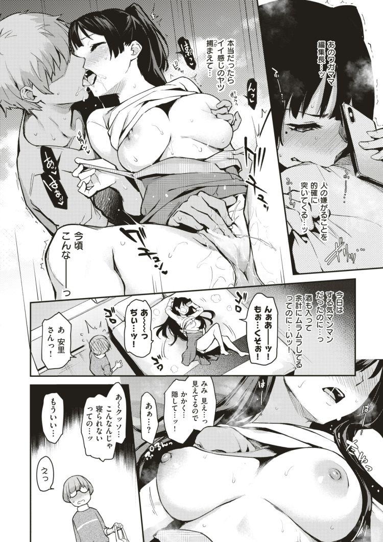 計算高い女の対処法 職場 ヌける無料漫画喫茶008