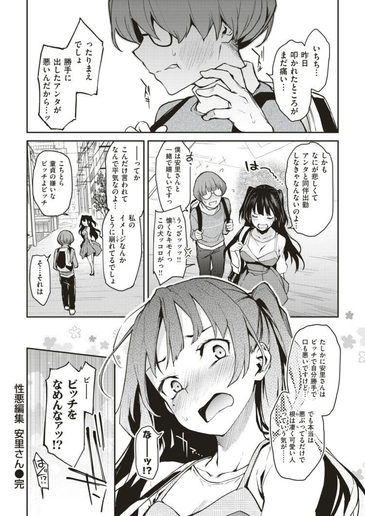 計算高い女の対処法 職場 ヌける無料漫画喫茶018