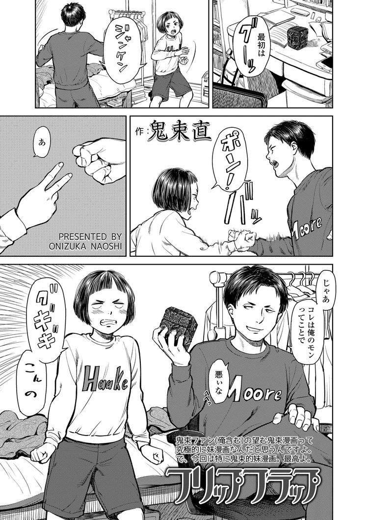 kinnsinnsoukannぽ ヌける無料漫画喫茶001