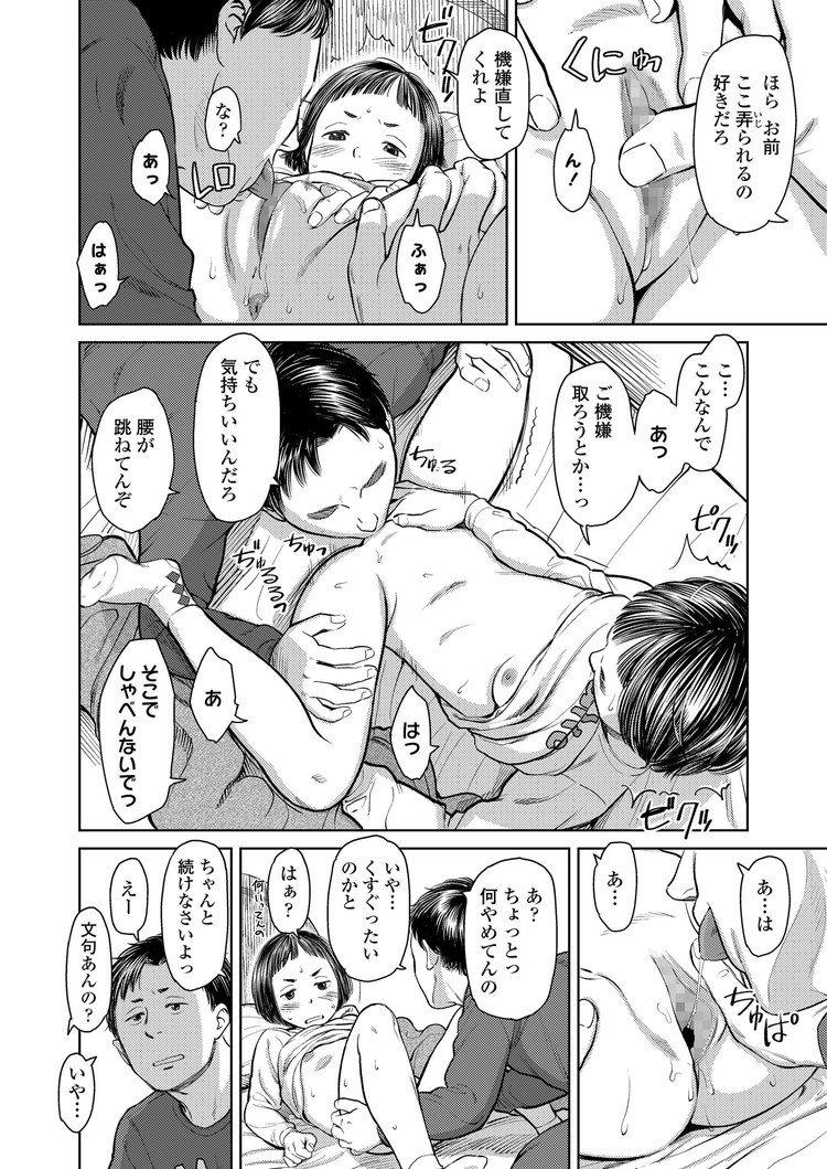 kinnsinnsoukannぽ ヌける無料漫画喫茶010