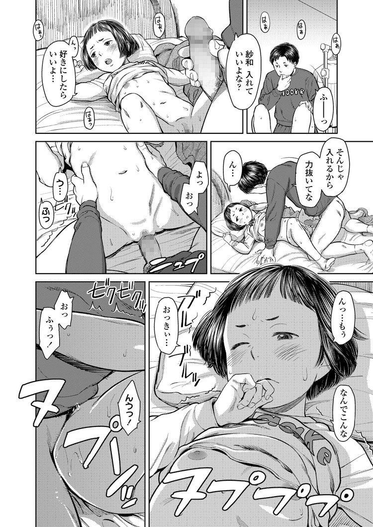 kinnsinnsoukannぽ ヌける無料漫画喫茶012