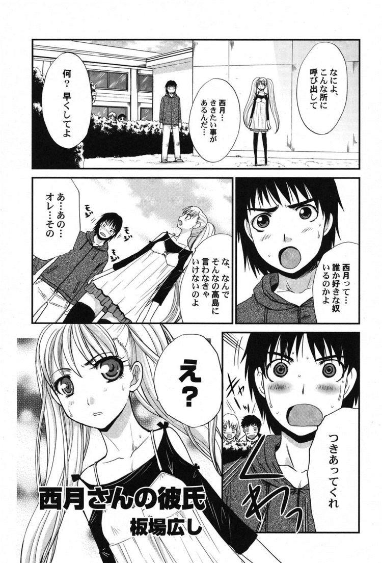 おじさん 好きな女性 ヌける無料漫画喫茶001