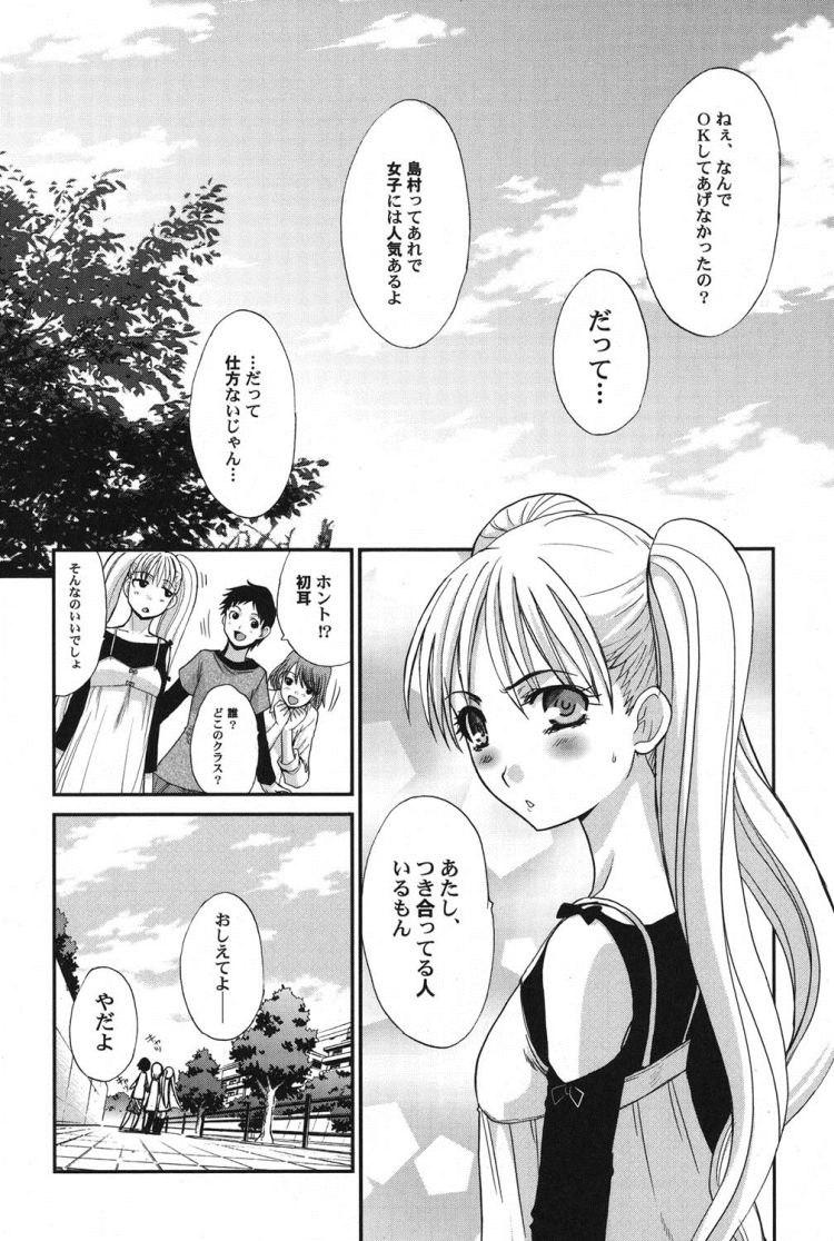 おじさん 好きな女性 ヌける無料漫画喫茶002