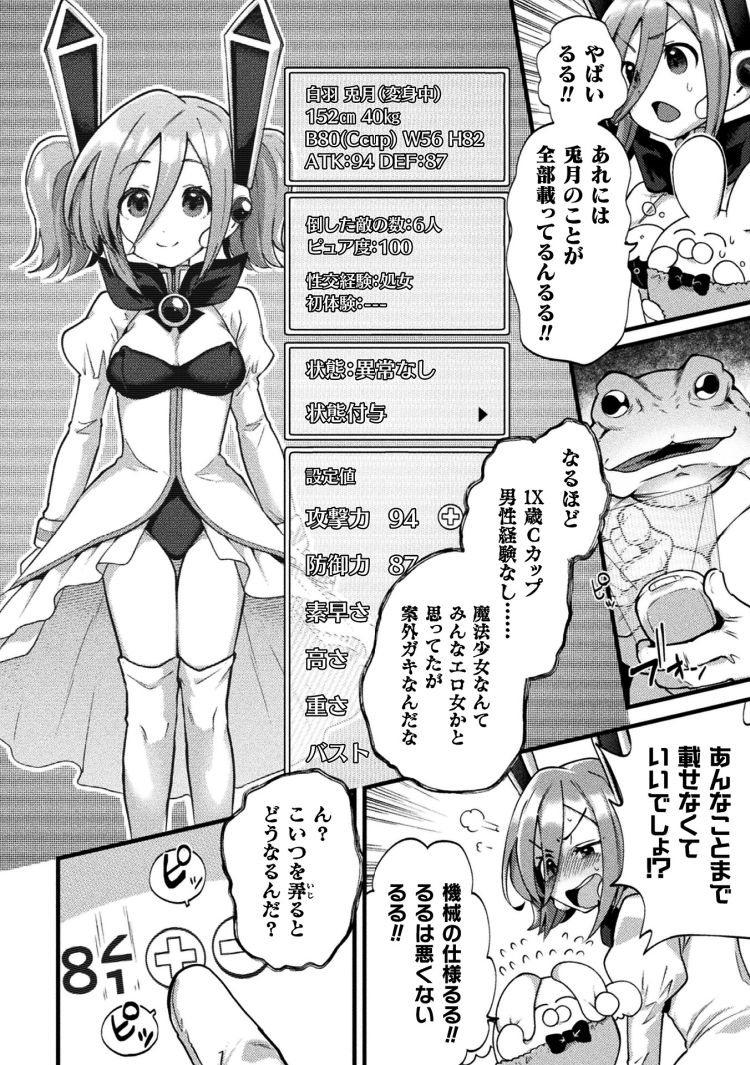 くリトリス皮剥ぎ方 ヌける無料漫画喫茶004