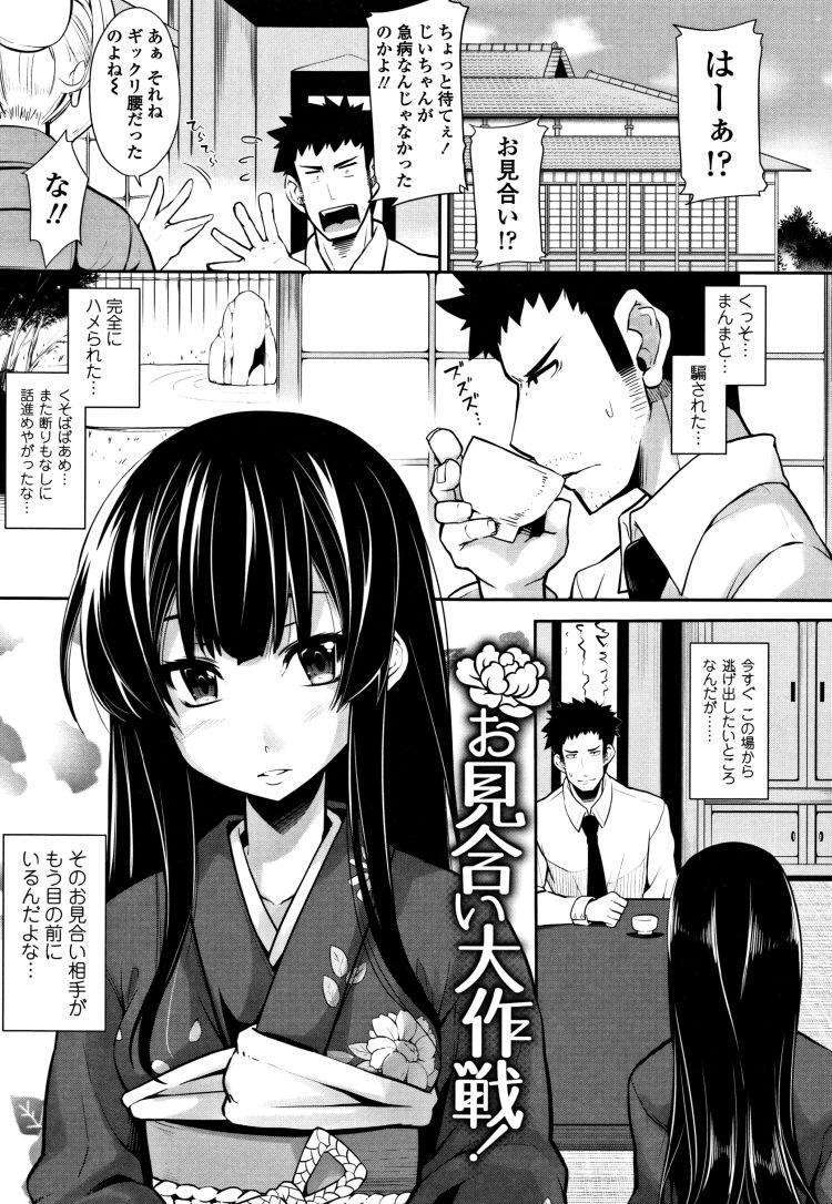 m字kaikyaku ヌける無料漫画喫茶001