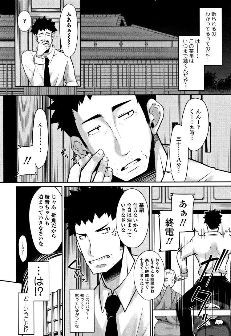 m字kaikyaku ヌける無料漫画喫茶004