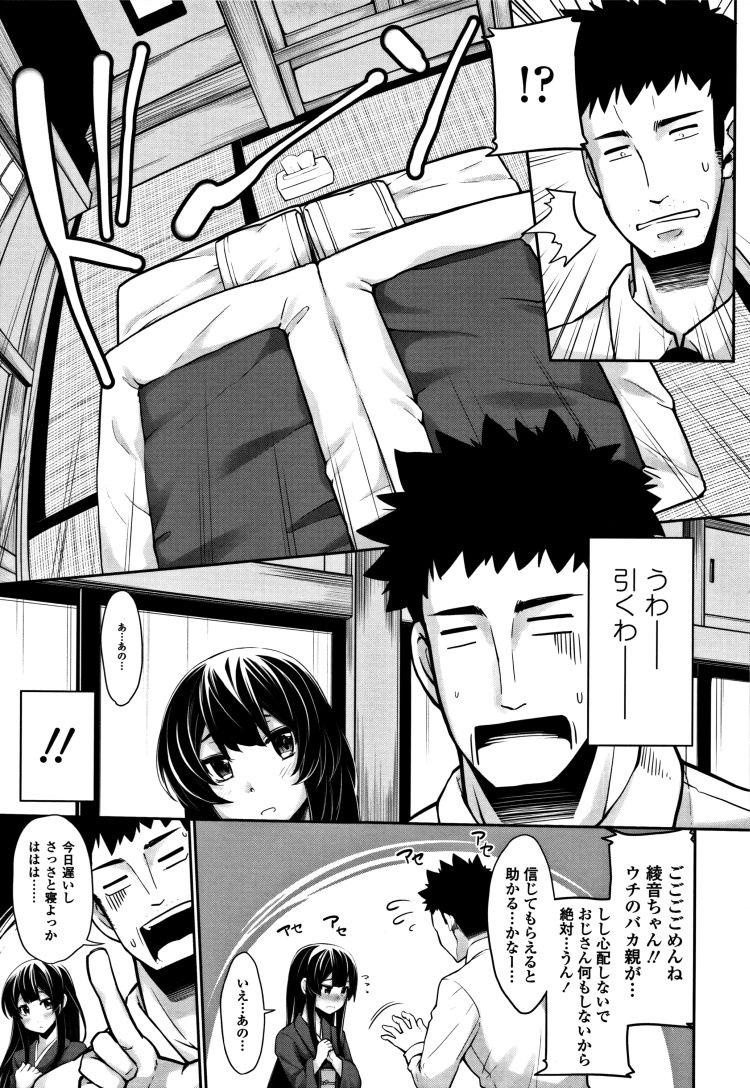m字kaikyaku ヌける無料漫画喫茶005