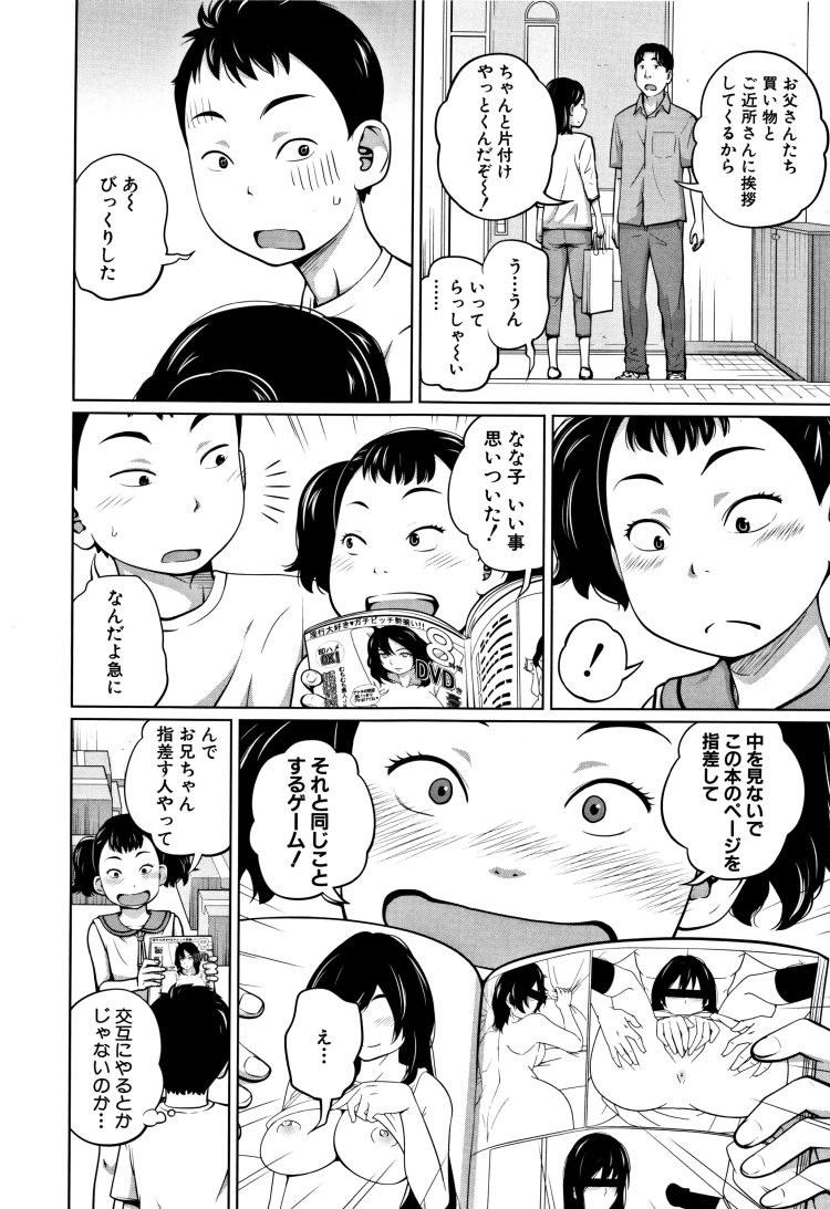 顔面騎場 ヌける無料漫画喫茶004