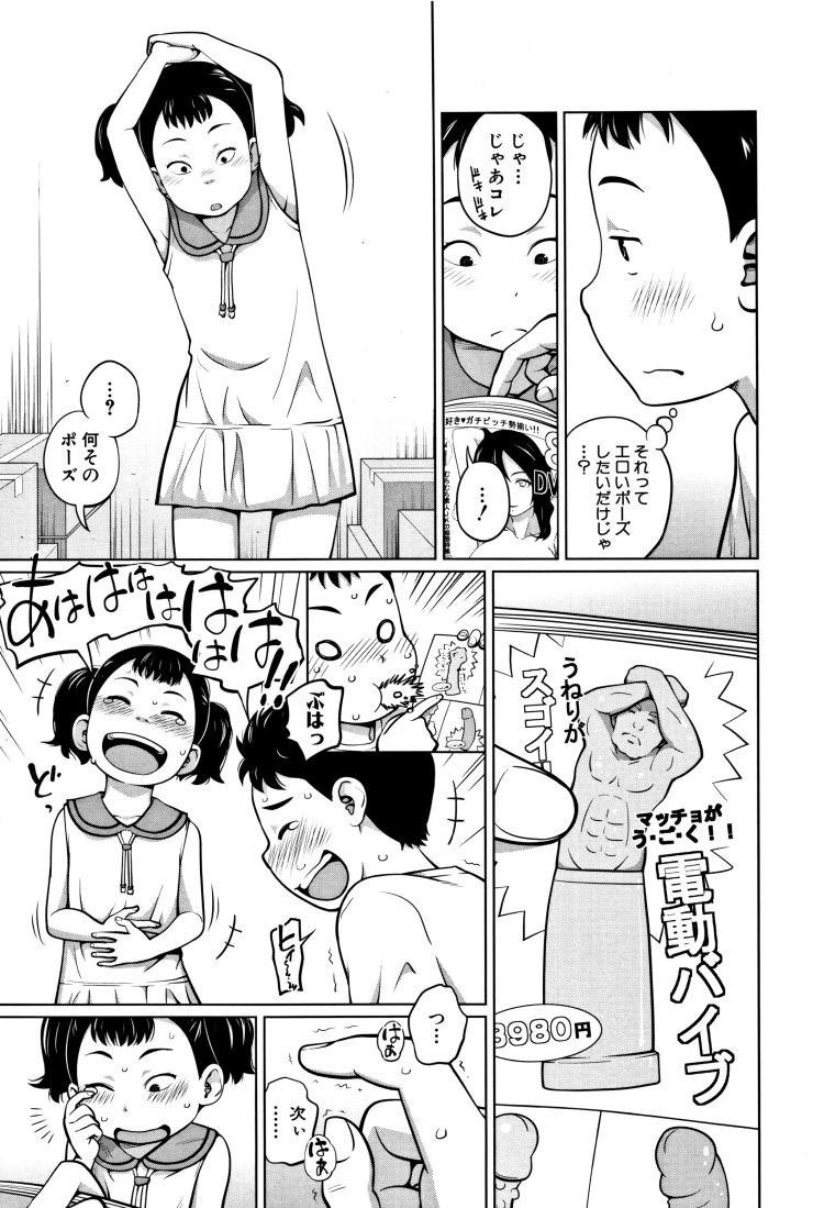 顔面騎場 ヌける無料漫画喫茶005