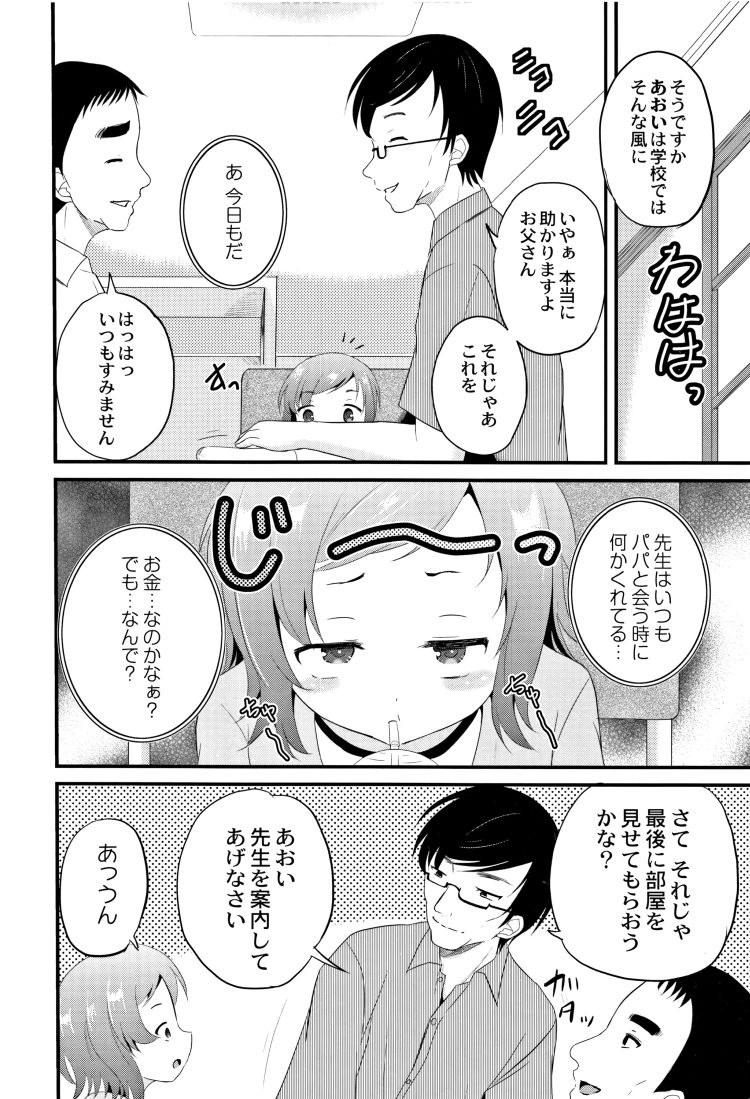 家庭訪問 廃止 ヌける無料漫画喫茶002