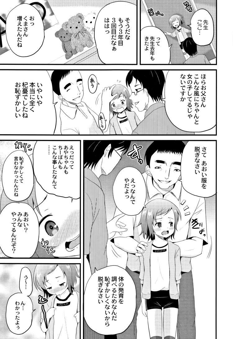 家庭訪問 廃止 ヌける無料漫画喫茶003