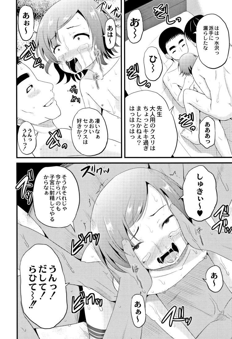 家庭訪問 廃止 ヌける無料漫画喫茶018
