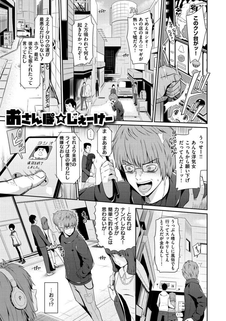 ばいしゅんあっせん ヌける無料漫画喫茶001