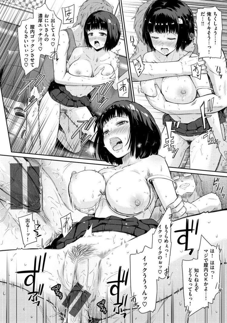 ばいしゅんあっせん ヌける無料漫画喫茶020