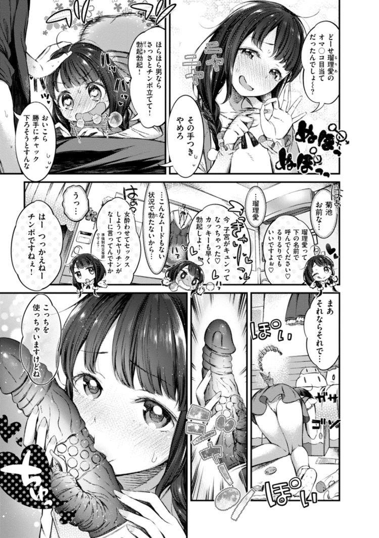 でいすい uuum ヌける無料漫画喫茶005