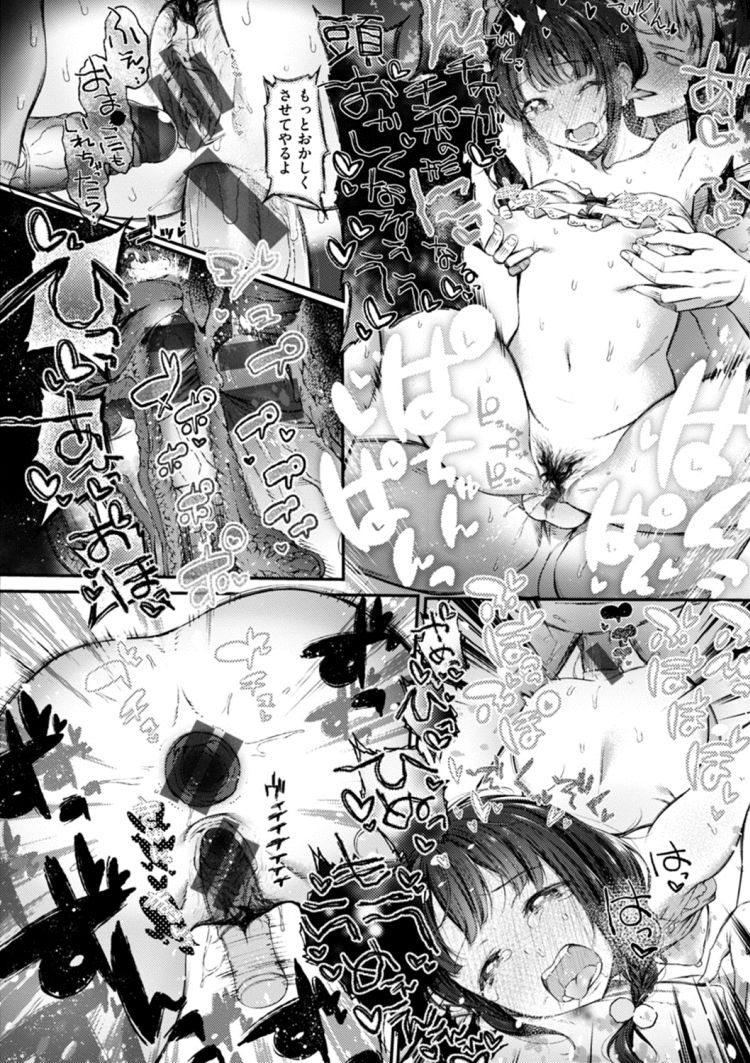 でいすい uuum ヌける無料漫画喫茶018