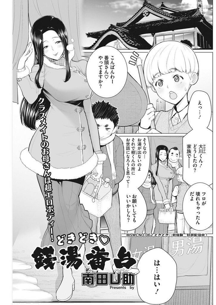 塾女性雑誌50代画像無料 ヌける無料漫画喫茶001