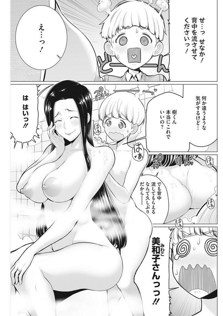 塾女性雑誌50代画像無料 ヌける無料漫画喫茶005