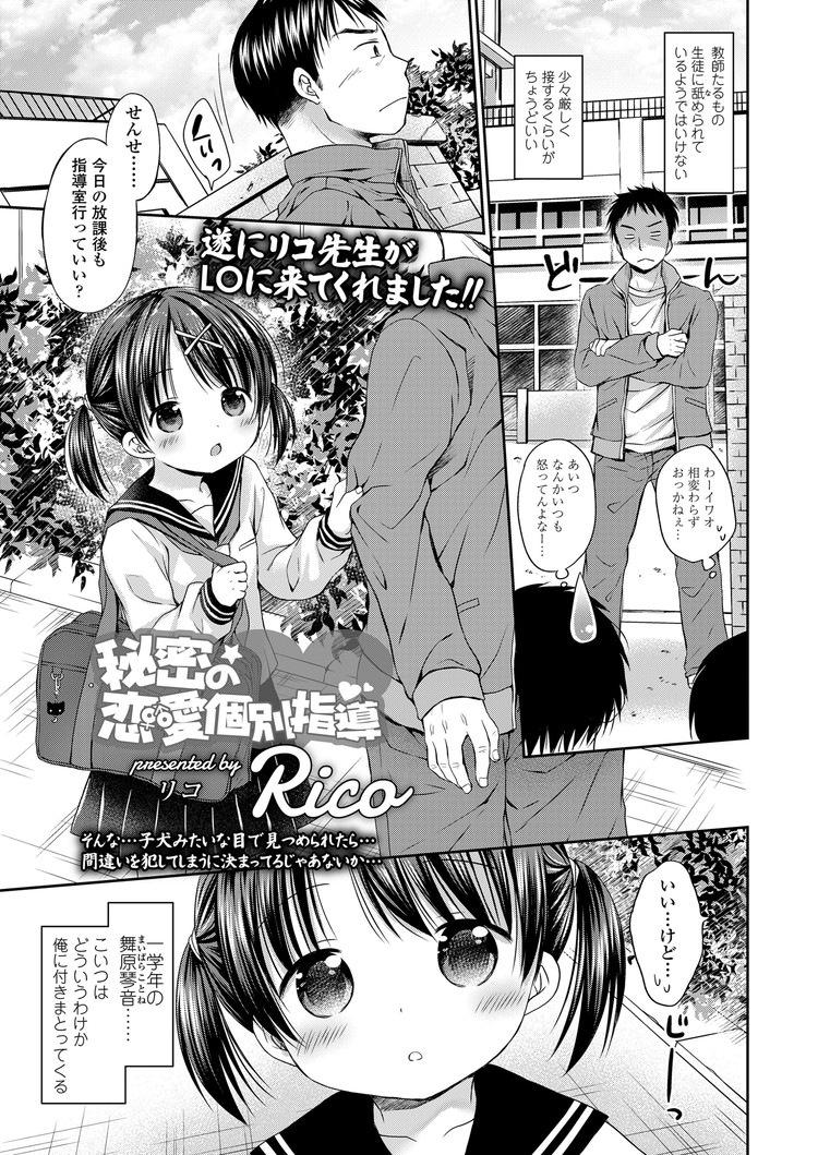 ろリコン診断 ヌける無料漫画喫茶001