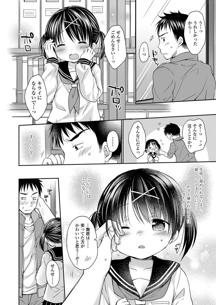 ろリコン診断 ヌける無料漫画喫茶008