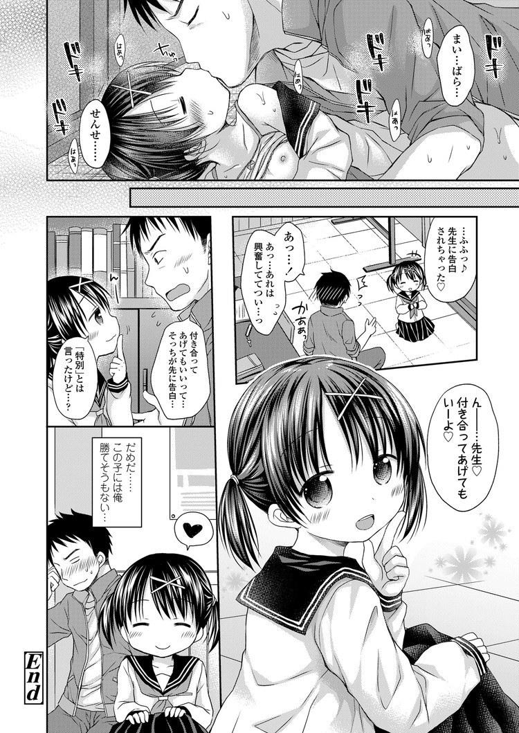 ろリコン診断 ヌける無料漫画喫茶020