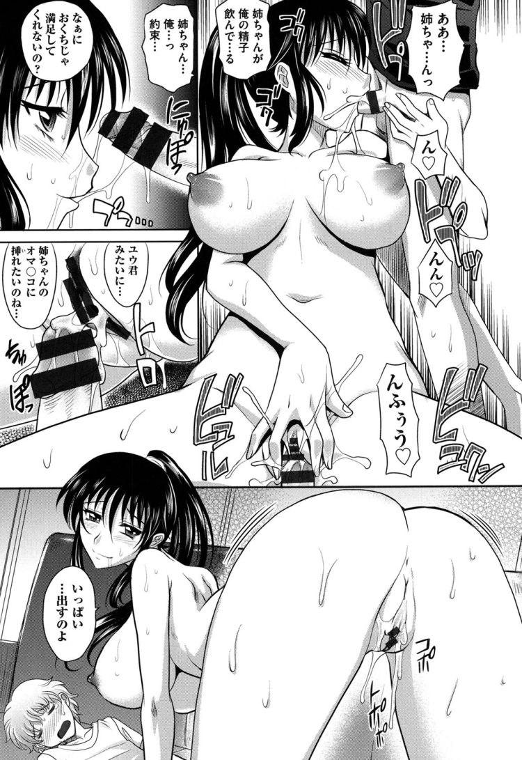 友達の姉 馴れ初め ヌける無料漫画喫茶017