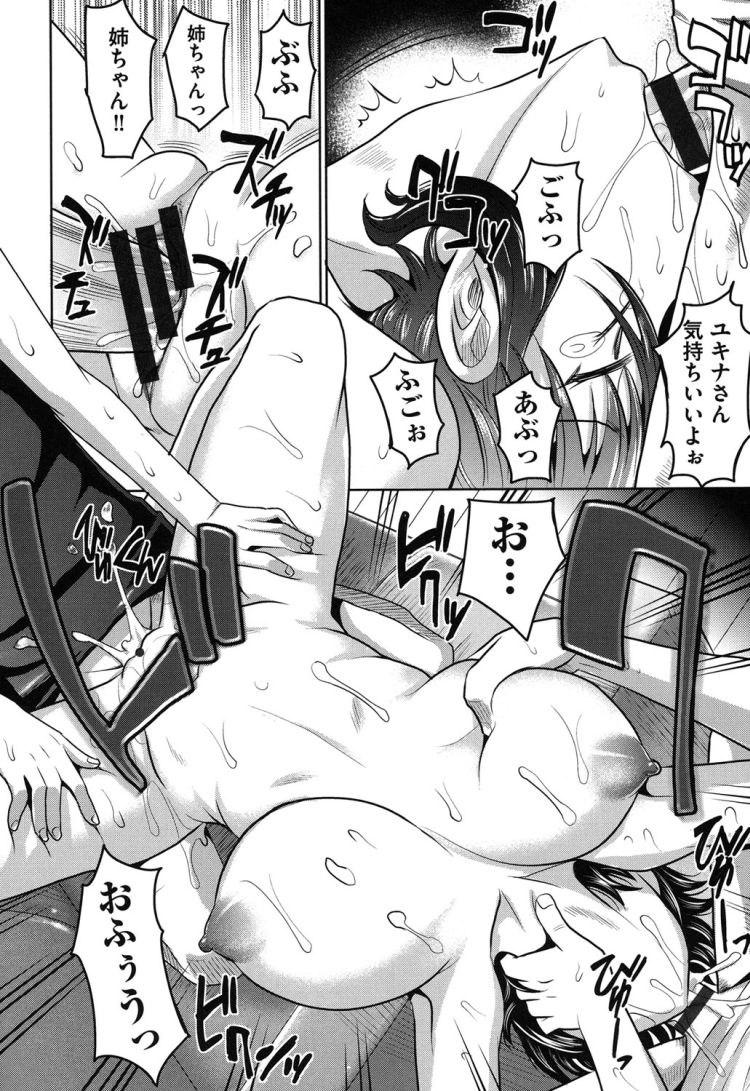 友達の姉 馴れ初め ヌける無料漫画喫茶020