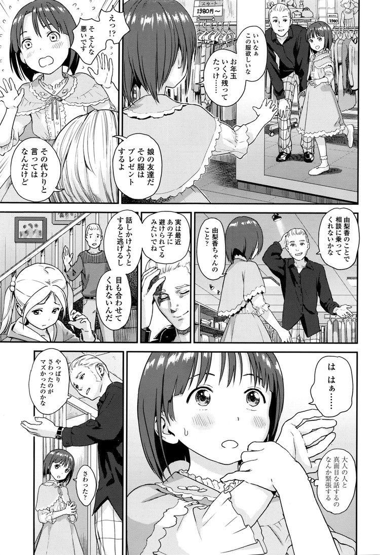 娘との関係悩む ヌける無料漫画喫茶003