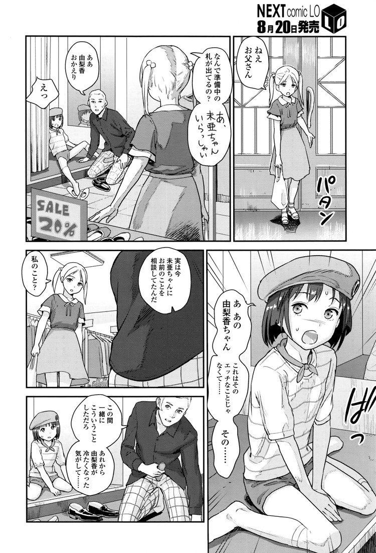 娘との関係悩む ヌける無料漫画喫茶018
