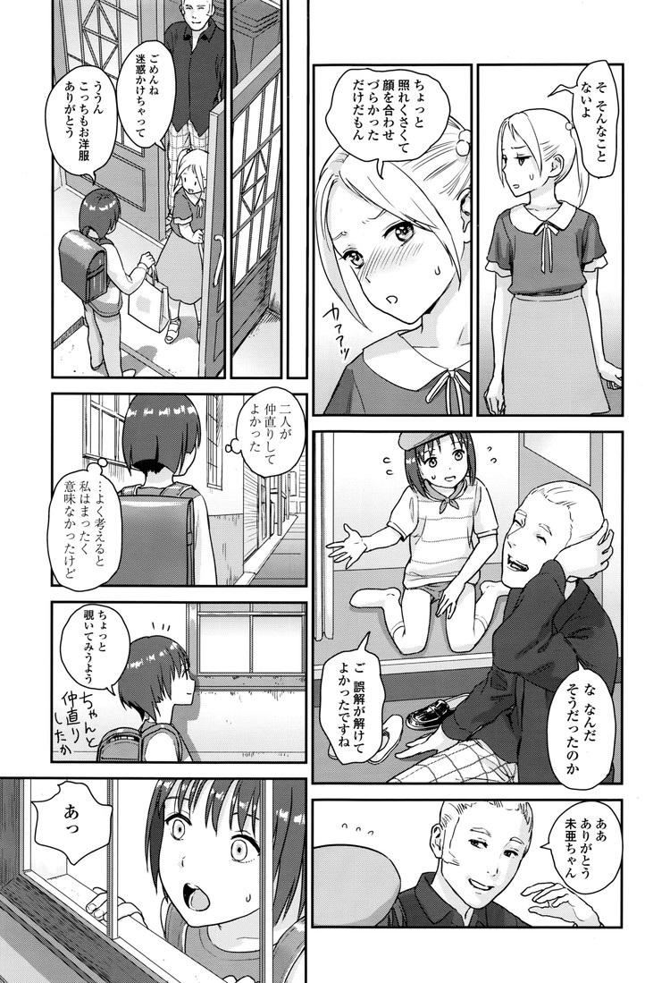 娘との関係悩む ヌける無料漫画喫茶019