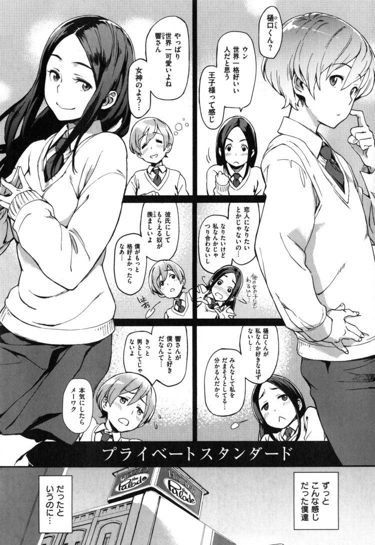 初対けん ヌける無料漫画喫茶001