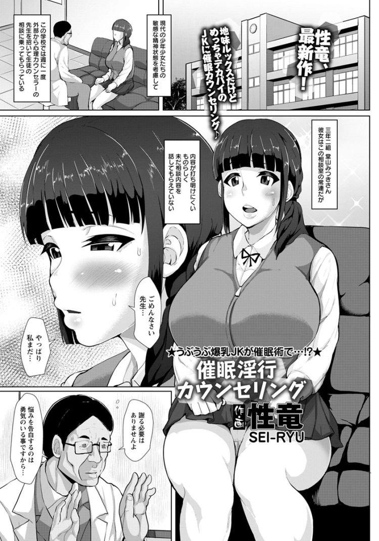 催眠術 体験できる場所 ヌける無料漫画喫茶001