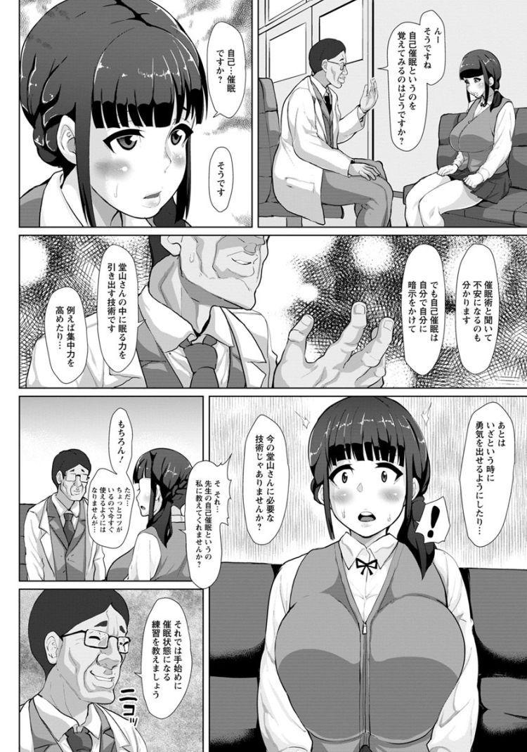 催眠術 体験できる場所 ヌける無料漫画喫茶002
