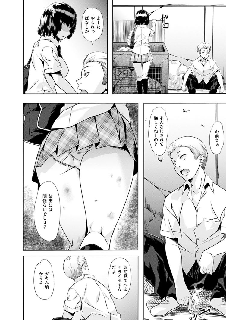 二区便器 ヌける無料漫画喫茶004